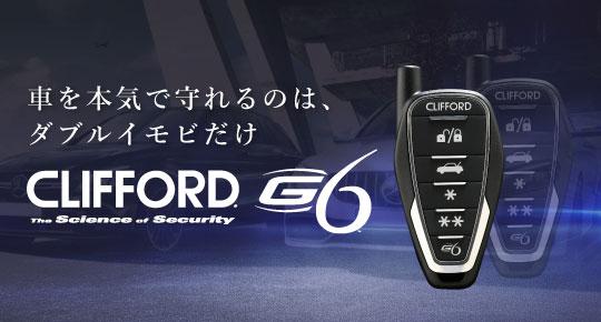 クリフォードG6