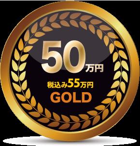50万円プラン