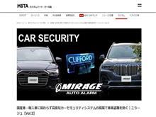 行こうを創造する「MOTA」の記事第3段! MIRAGE東京が掲載!