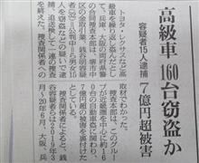 ガラケーを使う新たな盗難手口! ミラージュ奈良本店が載った『朝日新聞』記事に注目!